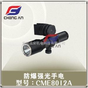 CME8012A佩戴式防爆强光手电防爆头灯