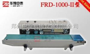 FRD-1000型自動薄膜油墨印碼封口機