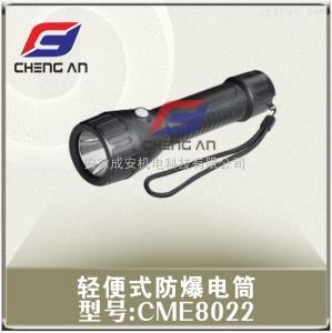 CME8022轻便式防爆强光电筒配背带手持肩挎防爆电筒