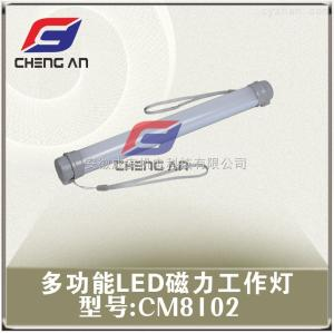 CM8102多功能LED磁力工作灯磁力吸附工作灯棒