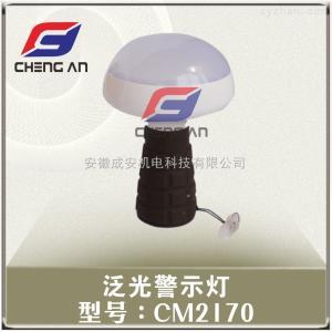 CM2170泛光警示灯尚为SW2170