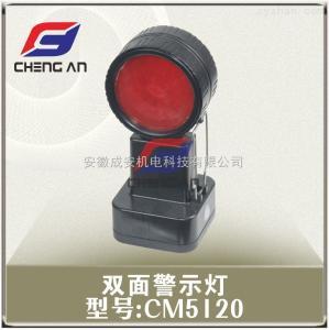 CM5120双面警示灯华荣GAD102