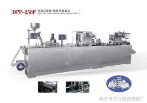 DPP-250FDPP-250F型平板式铝塑铝自动泡罩包装机