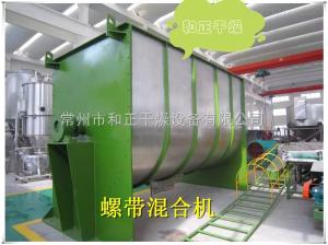 WLDH-20m3油漆涂料大型螺帶混合攪拌機