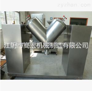 JB-200GH-V型系列混合机 粉体混合机
