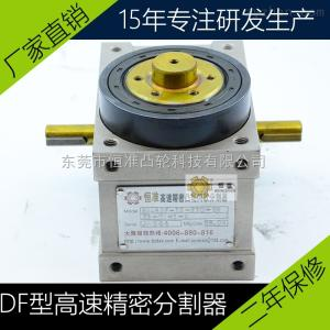 180DF-6-120180DF間歇凸輪分割器東莞灌裝機械凸輪分割器