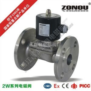 2W-10P供应永嘉县电磁阀厂2W-10P不锈钢法兰膜片式电磁阀