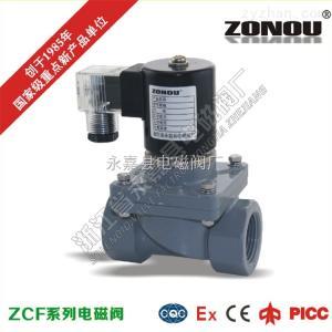 ZCFU供应永嘉县电磁阀厂UPVC塑料防腐电磁阀