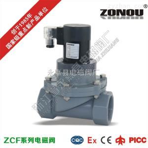 ZCFC供应永嘉县电磁阀厂CPVC塑料电磁阀