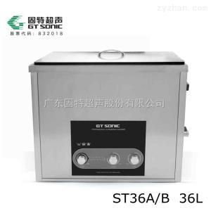 GT SONIC-ST36A/B温度时间可调工业超声波清洗机