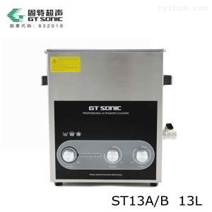 GT SONIC-ST13A/B功率可調超聲波清洗機