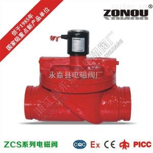 ZCS供应永嘉县电磁阀厂ZCS消防卡箍电磁阀