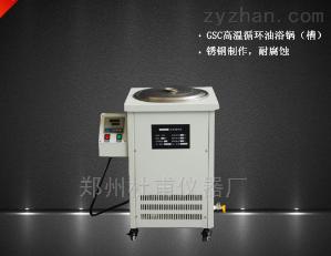 GSC-10L智能數顯高溫恒溫循環油浴鍋