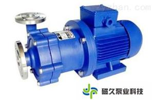 40CQ-20CQ磁力泵厂家