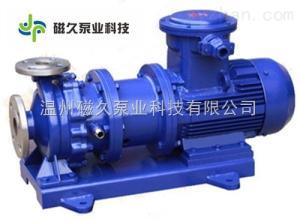 CQB40-25-125GCQB-G型化工用磁力泵