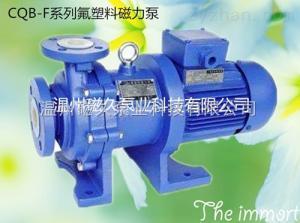 CQB20-15-105FCQB-F防爆氟塑料磁力泵
