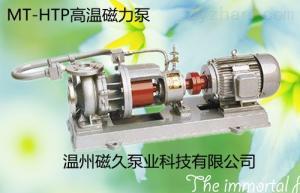 MT-HTP65-50-160MT-HTP高温无泄漏化工水泵