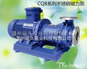 CQB50-32-250CQB防爆型無泄漏化工泵