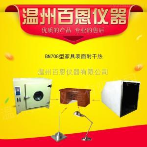 BN708BN708型家具表面耐干熱、耐濕熱測定儀