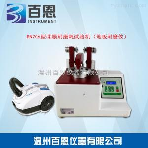 BN706BN706型漆膜耐磨耗試驗機(地板耐磨儀)