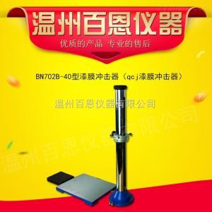 BN702B-40BN702B-40型漆膜沖擊器