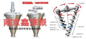 VZH立式混合机 搅拌机 双螺旋悬臂锥形混合搅拌设备厂商