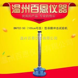 BN702-50BN702-50(100cm可選)型漆膜沖擊試驗機