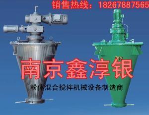 南京鑫淳银VZH双螺旋悬臂混合机 立式锥形混合机制造商