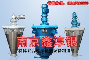 厂家直销 专业制造非标夹套型立式锥形混合机VZH电加热型/水或蒸汽加温或冷却型