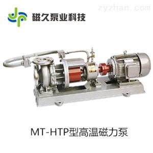 磁力泵磁力泵厂家MT-HTP型磁力泵