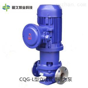 CQG-L型溫州磁力泵