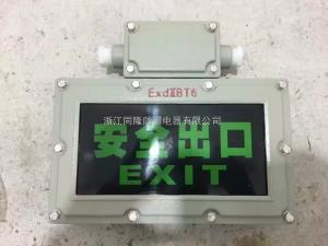 BYY-防爆标志灯, 防爆安全出口灯
