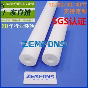SFZEMFONS廠家直銷!熔噴式PP濾芯10/20/30/40寸過濾器通用濾芯不帶骨架 水液體過濾