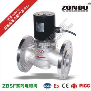 ZBSFZBSF-16P不銹鋼法蘭電磁閥 ZCLF電磁閥