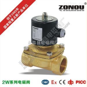 2W-10T2W-10T黃銅螺紋電磁閥 直動膜片式電磁閥