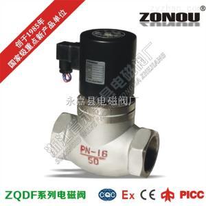 ZQDFZQDF-16P不銹鋼蒸汽電磁閥 螺紋電磁閥