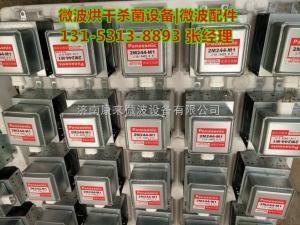 2M244M1大量供應松下磁控管2M244-M1