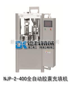 NJP-2型-400全自動膠囊填充機
