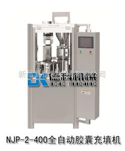 NJP-2型-400全自动胶囊填充机