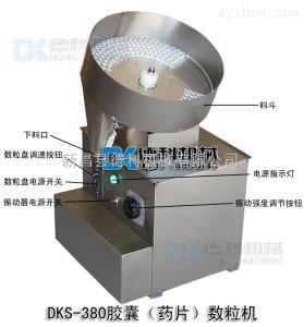 DKS-380膠囊數粒板