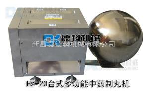 HZ-20多功能制丸機,中藥制丸機,水丸機