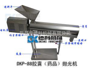 DKP-88封閉式膠囊拋光機
