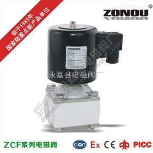 ZCFZCF四氟膜片電磁閥 耐酸耐堿零壓啟動電磁閥