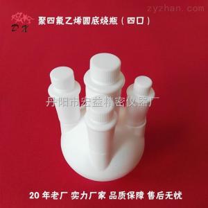 聚四氟乙烯圆底烧瓶 1000ml单口/双口/三口/四口 PTFE特氟龙圆底烧瓶