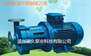 CQG系列CQG系列磁力泵