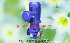 CQG-L系列CQG-L系列磁力泵