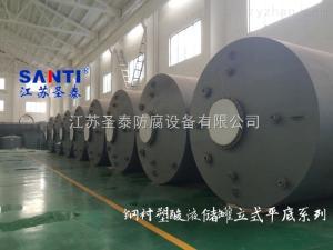 上海鋼襯塑儲罐