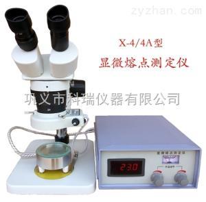 X-4科瑞儀器 X-4顯微熔點測定儀 0371-64123551