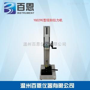 YG029EYG029E型鈕扣拉力機