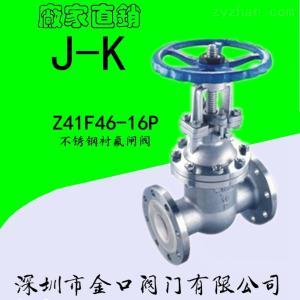Z41F46南京Z41F46手动衬氟密封闸阀,耐腐蚀法兰衬氟闸阀厂家